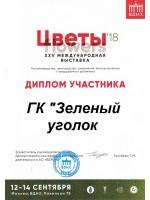"""ГК """"Зеленый уголок"""": участие в выставке """"Цветы 2018"""""""